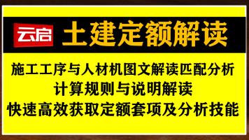 【云启造价】土建工程定额详解/充分讲解定额了解定额运用定额