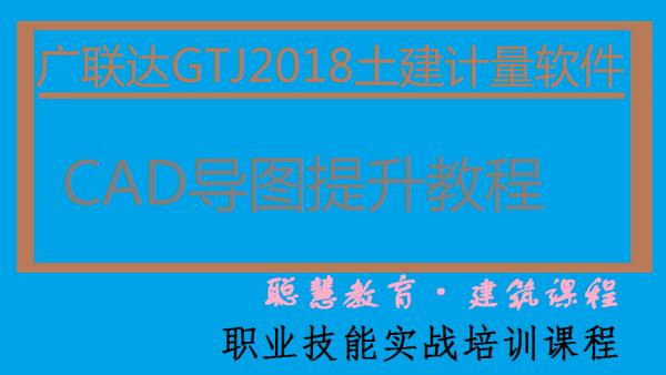土建造价实操-模块八:广联达GTJ2018软件CAD导图提升教程【VIP】