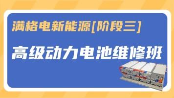 满格电新能源【阶段三】高级动力电池维修班