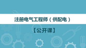 2020-2021注册电气工程师(供配电)专业考试视频课程