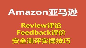 亚马逊Review评论Feedback评价测评实操技巧