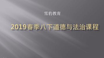 2019春季八下道德与法治【雪豹教育】