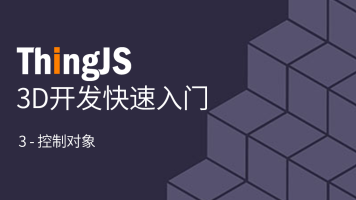 WebGL-ThingJS 3D开发快速入门:控制对象