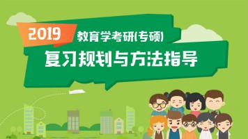 【汇学思考研】2019教育学考研(专硕)复习规划与方法指导