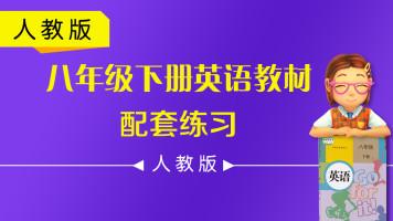 【人教公开课】初中英语八年级下册(初二)教材配套练习课