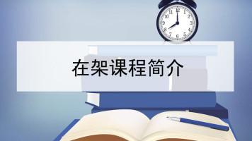 个人开设课程简介(免费试听课)
