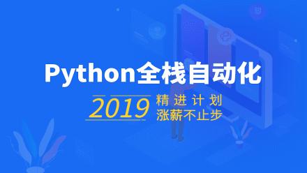 Python自动化全栈测试——2019精进计划,涨薪不止步