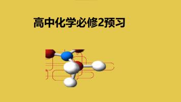 高中化学必修2预习