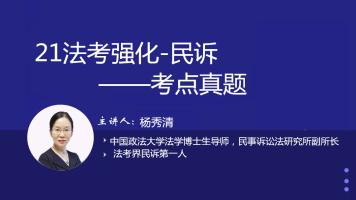 21法考强化-考点真题班-民诉(杨秀清)