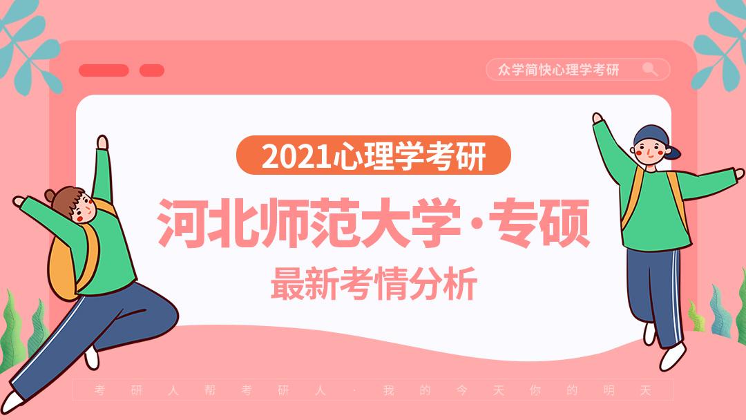 河北师范大学心理学专硕-【2021最新考情分析】