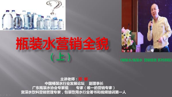 《瓶装水营销全貌》(上)(瓶装水系列)