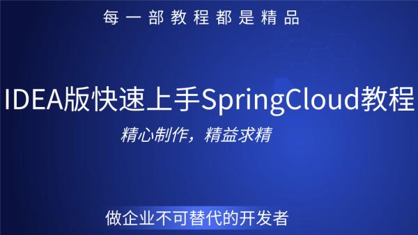 IDEA版快速上手SpringCloud教程