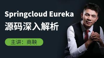 springcloud Eureka源码深入解析【鲁班学院】