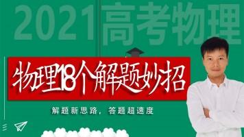 2021高考物理18个解题妙招/高中物理/知识点/技巧/经典题+真题