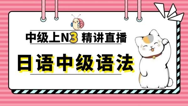 日语中级N3词汇文法精讲