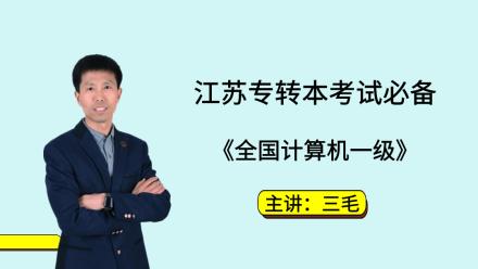 【江苏专转本必备】全国计算机一级通关班