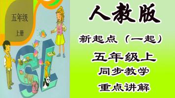 人教版新起点小学英语五年级(上册)同步教学