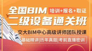 图学会BIM二级设备考试通关班 上海交大BIM教程