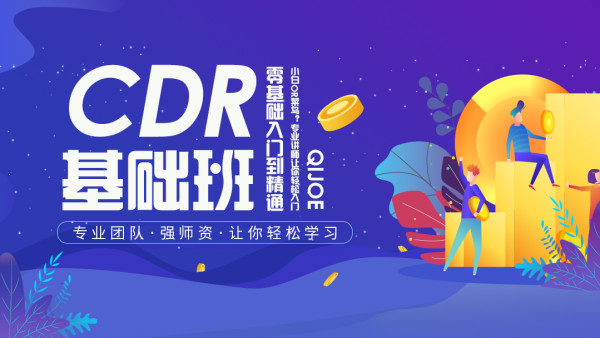 cdr基础班(单拍无效)