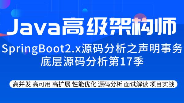 SpringBoot2.x源码分析之声明事务底层源码分析第17季