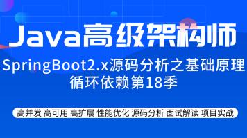 SpringBoot2.x源码分析之基础原理循环依赖第18季
