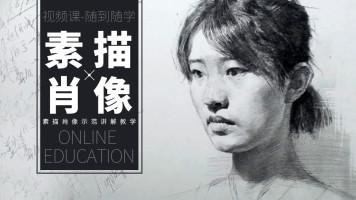 【视频合集六】美术绘画-素描人物肖像头像示范教学【合尚教育】