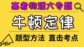 2021高考物理总复习【牛顿定律大专题】