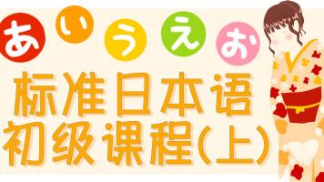 【标准日本语】初级上册 N5课程