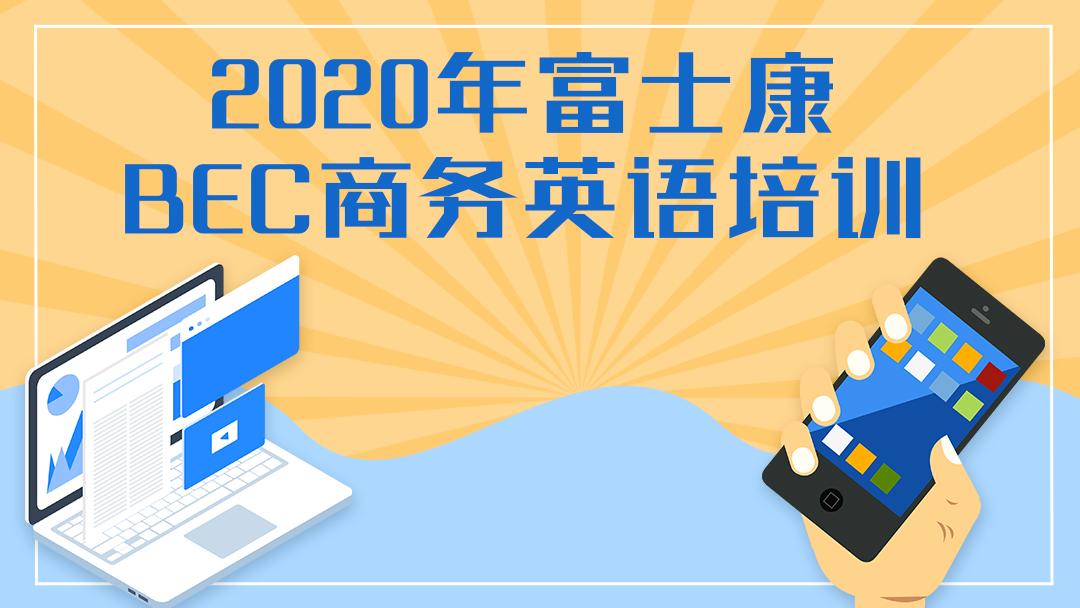 2020年富士康BEC商务英语培训