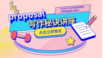 Proposal写作秘诀讲座