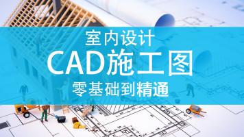 CAD入门与提高课程