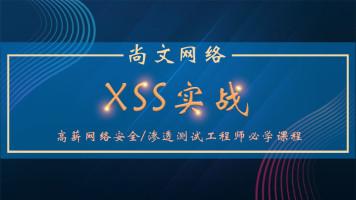 XSS实战/黑客/linux/网络安全/信息安全/渗透测试
