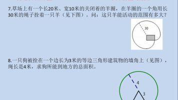 小升初圆与扇形经典例题,一根绳子拴着一只羊,求它能活动的范围
