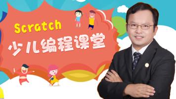 直播:15分钟学会少儿编程-如何教孩子图形化积木Scratch编程入门