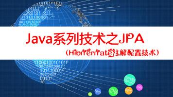 Java系列技术之JPA(Hiberante注解配置映射)