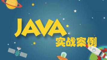 Java开发实战案例
