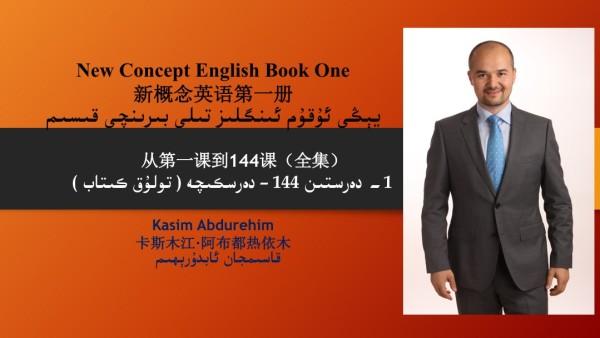 新概念英语第一册全集