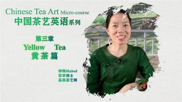 中国茶艺英语微课 第三章 黄茶篇 Yellow Tea