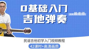 民谣吉他弹唱零基础教学入门初级培训课程视频在线学习含乐理知识