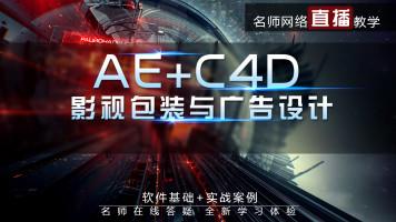 【AE C4D PR】特效 包装 动画0基础入门课程