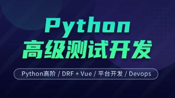 软件测试之python高级软件测试开发第10期【柠檬班VIP】