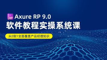 Axure RP 9.0 从入门到精通