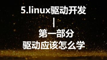 驱动应该怎么学—5.linux驱动开发第一部分