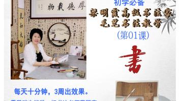 01梁明霞毛笔书法第一课