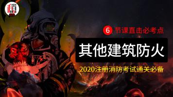 稳稳消防【2020其他建筑防火】