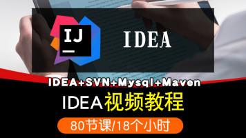 IDEA视频教程 入门java开发工具Debug调试 IntelliJ IDEA在线课程