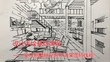 设计手绘基础课程--室内别墅挑空客厅效果图