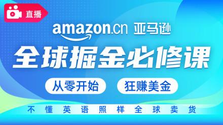 【优梯教育】跨境电商亚马逊Amazon运营实操新手小白公开课