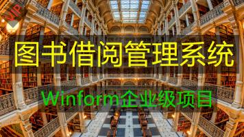 Winform企业级图书借阅管理系统VIP项目课程(C#/.Net)