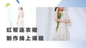 11、周子瑜同款法式风情连衣裙之外层裙拼接